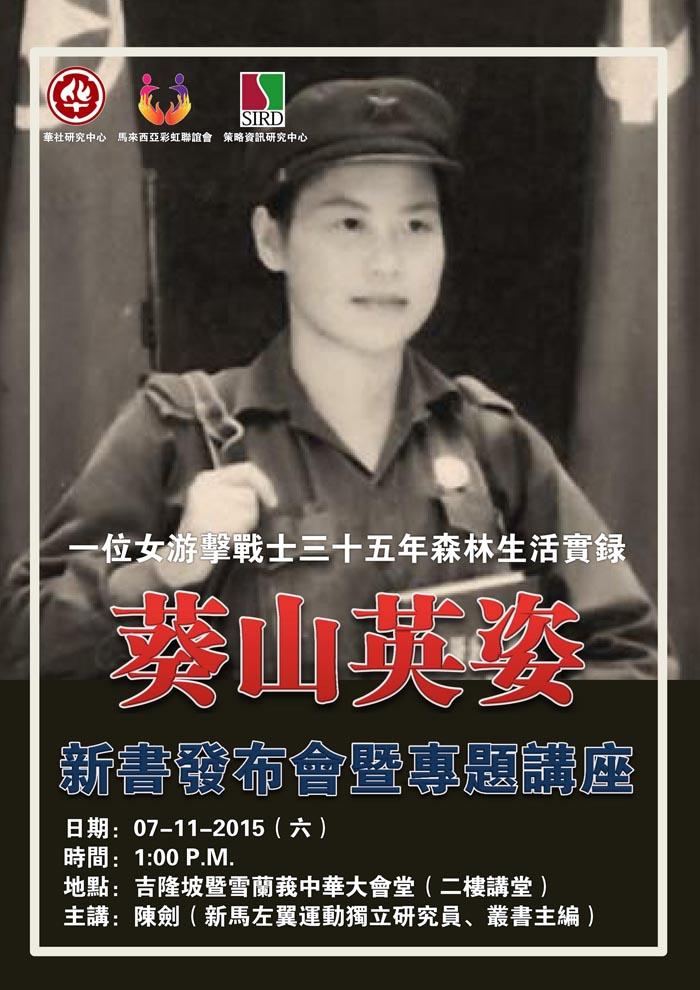 Poster KuiShan.jpg