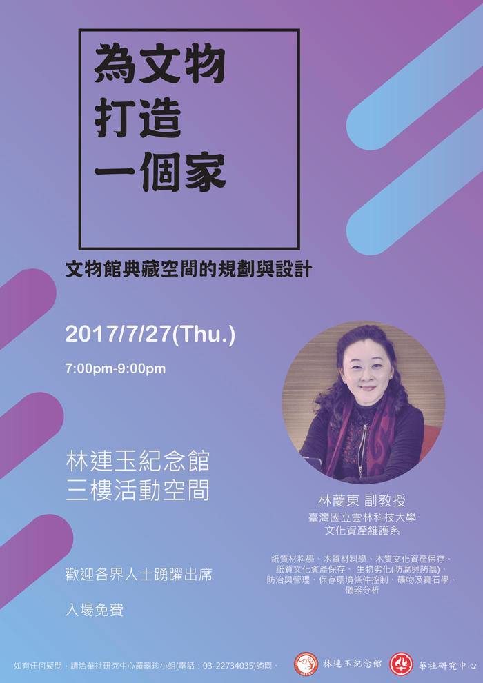 为文物打造一个家 - 林兰东副教授 - 宣传海报 27JUL2017.jpg