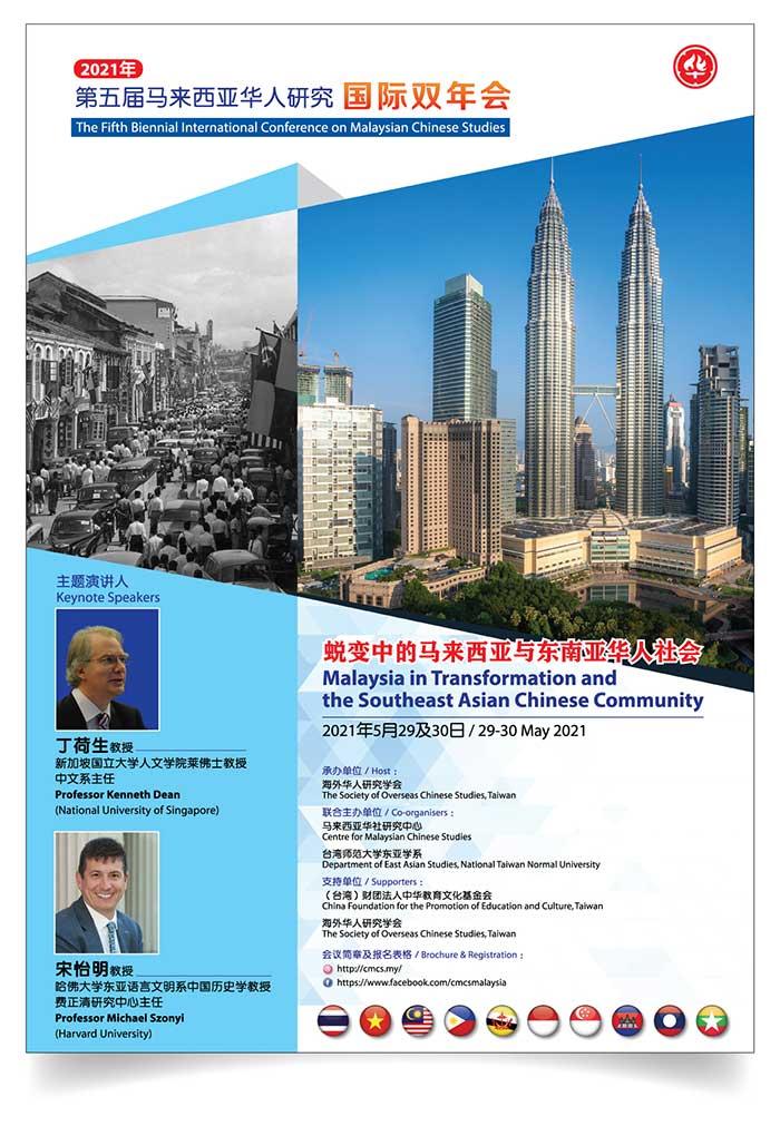 2021年第五届马来西亚华人研究国际双年会 - 海报(简体).jpg