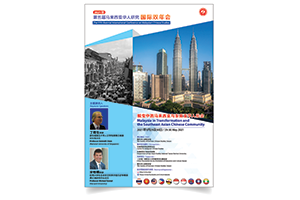 http://www.malaysian-chinese.net/e/action/ShowInfo/?classid=9&id=10647