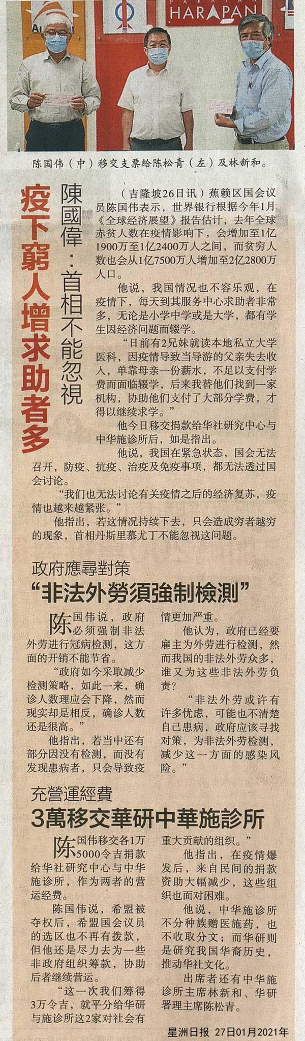 2021.1.26 剪报:蕉赖区国会议员陈国伟移交RM15,000捐款给本中心作为营运经费.tif