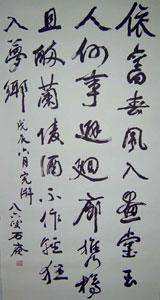 书坛百卉沁芬芳义展作品40