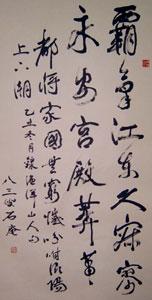 书坛百卉沁芬芳义展作品34