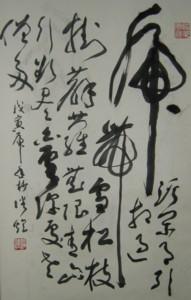 书坛百卉沁芬芳义展作品18