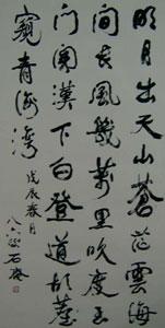 书坛百卉沁芬芳义展作品25