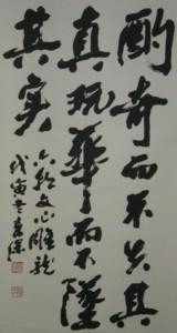 书坛百卉沁芬芳义展作品5