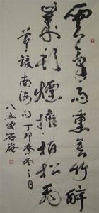 书坛百卉沁芬芳义展作品69