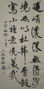 书坛百卉沁芬芳义展作品71