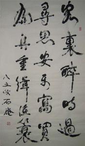 书坛百卉沁芬芳义展作品79