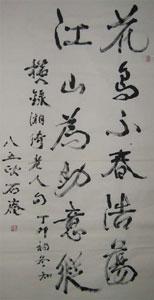 书坛百卉沁芬芳义展作品80