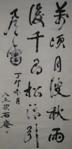 书坛百卉沁芬芳义展作品92