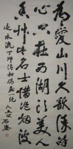 书坛百卉沁芬芳义展作品95