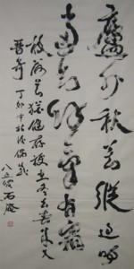 书坛百卉沁芬芳义展作品97