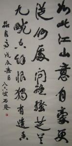书坛百卉沁芬芳义展作品104