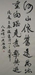 书坛百卉沁芬芳义展作品107