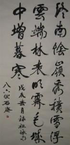 书坛百卉沁芬芳义展作品109