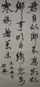 书坛百卉沁芬芳义展作品112