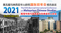 Link to Malaysia Chinese Family Tree Centre